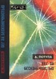 Книга Бег за бесконечностью (с илл.) автора Александр Потупа