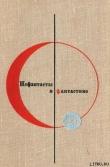 Книга Бегство мистера Мак-Кинли автора Леонид Леонов