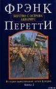 Книга Бегство с острова Аквариус автора Фрэнк Перетти
