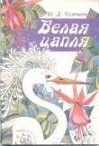 Книга Белая цапля автора Николай Телешов