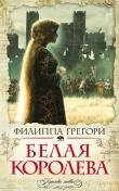 Книга Белая королева автора Филиппа Грегори