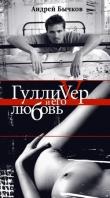 Книга Белая линия автора Андрей Бычков