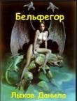 Книга Бельфегор автора Данила Лыков