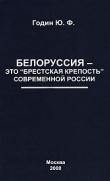 Книга Белоруссия – это «Брестская крепость» современной России автора Юрий Годин
