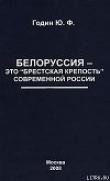 Книга Белоруссия  - это «Брестская крепость» современной России автора Юрий Годин