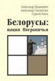 Книга Белорусы: нация Пограничья автора Александр Кравцевич