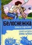 Книга Белоснежка автора Дональд Бартельми