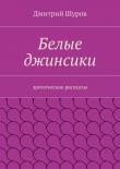 Книга Белые джинсики автора Дмитрий Шуров