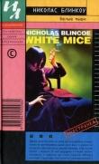 Книга Белые мыши автора Николас Блинкоу