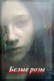 Книга Белые розы (СИ) автора Григорий Жадько