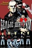 Книга Белые шнурки (СИ) автора Василий Федорович