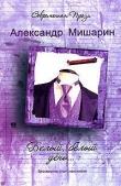 Книга Белый, белый день автора Александр Мишарин