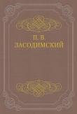 Книга Белый дедушка автора Павел Засодимский