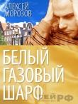Книга Белый газовый шарф (СИ) автора Алексей Морозов