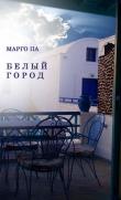 Книга Белый город автора Марго Па