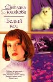 Книга Белый кот автора Светлана Полякова