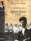 Книга Белый Крым, 1920 автора Яков Слащов-Крымский