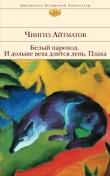 Книга Белый пароход автора Чингиз Айтматов