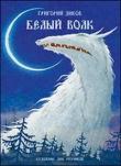 Книга Белый волк автора Григорий Диков