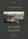 Книга Белый якорь автора С. Нариманов