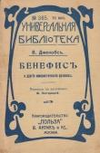 Книга Бенефис и другие юмористические рассказы автора У. У. Джейкобс
