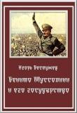 Книга Бенито Муссолини и его государство (СИ) автора Игорь Бестужев