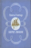 Книга Берег любові автора Олександр Гончар
