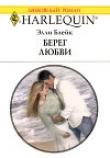 Книга Берег любви автора Элли Блейк