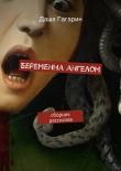 Книга Беременна ангелом автора Даша Гагарин