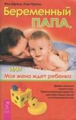 Книга Беременный папа, или Моя жена ждет ребенка автора Рон Шульц
