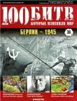 Книга Берлин - 1945 автора DeAGOSTINI Издательство