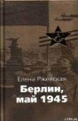 Книга Берлин, май 1945 автора Елена Ржевская