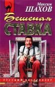 Книга Бешеная ставка автора Максим Шахов