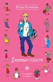 Книга Бешеные страсти автора Юлия Климова
