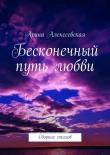 Книга Бесконечный путь любви автора Арина Алексеевская