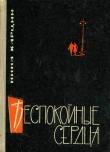 Книга Беспокойные сердца автора Нина Карцин