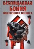 Книга Беспощадная бойня Восточного фронта автора Вилли Вольфзангер