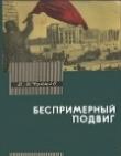 Книга Беспримерный подвиг (О героизме советских воинов в битве на Волге) автора Василий Чуйков