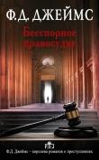Книга Бесспорное правосудие автора Филлис Дороти Джеймс