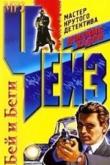 Книга Бей и беги автора Джеймс Хедли Чейз