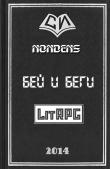 Книга Бей и Беги (СИ) автора Nondens