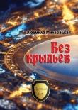 Книга Без крыльев автора Людмила Миловацкая