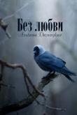 Книга Без любви автора Альбина Десницкая