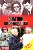 Книга Без ножа и кастета автора Александр Лавров