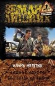 Книга Без права на выбор автора Игорь Негатин