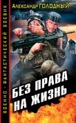Книга Без права на жизнь автора Александр Голодный