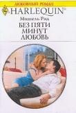 Книга Без пяти минут любовь автора Мишель Рид