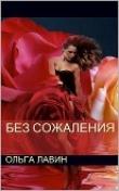 Книга Без сожаления автора Ольга Лавин