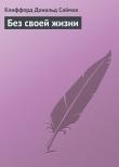 Книга Без своей жизни автора Клиффорд Дональд Саймак