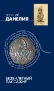 Книга Безбилетный пассажир автора Георгий Данелия